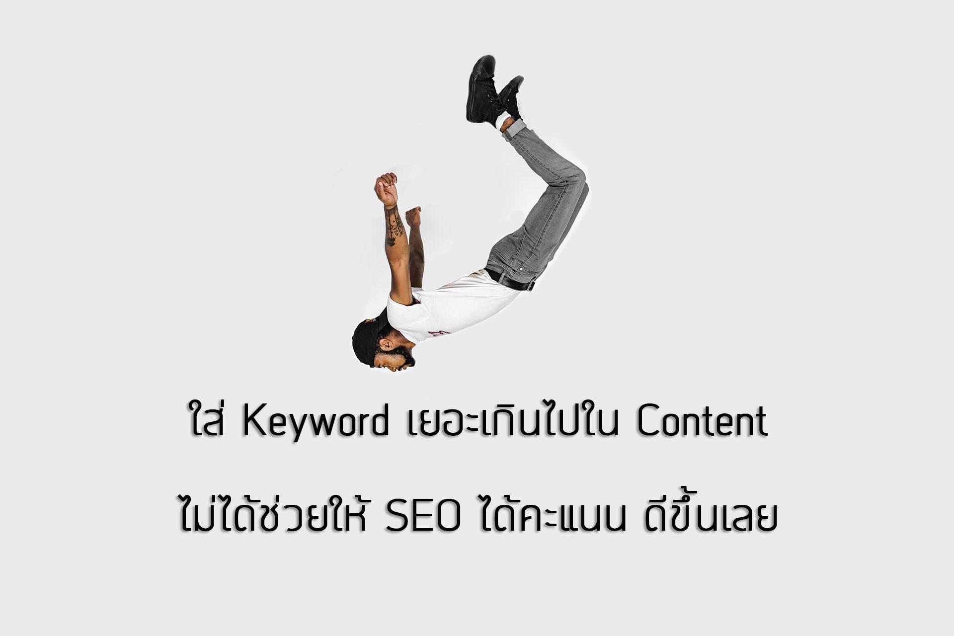 ใส่ Keyword จำนวนมากใน Content ไม่ได้ช่วยให้ SEO ได้คะแนนดีเสมอไป