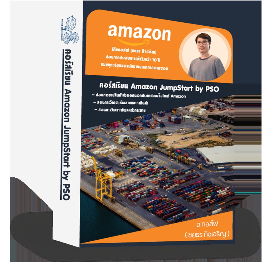 ธุรกิจออนไลน์ - Amazon Book 1
